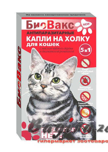 Биовакс капли для беременных кошек 81